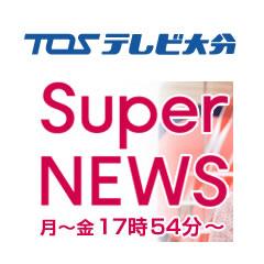 TOSスーパーニュース
